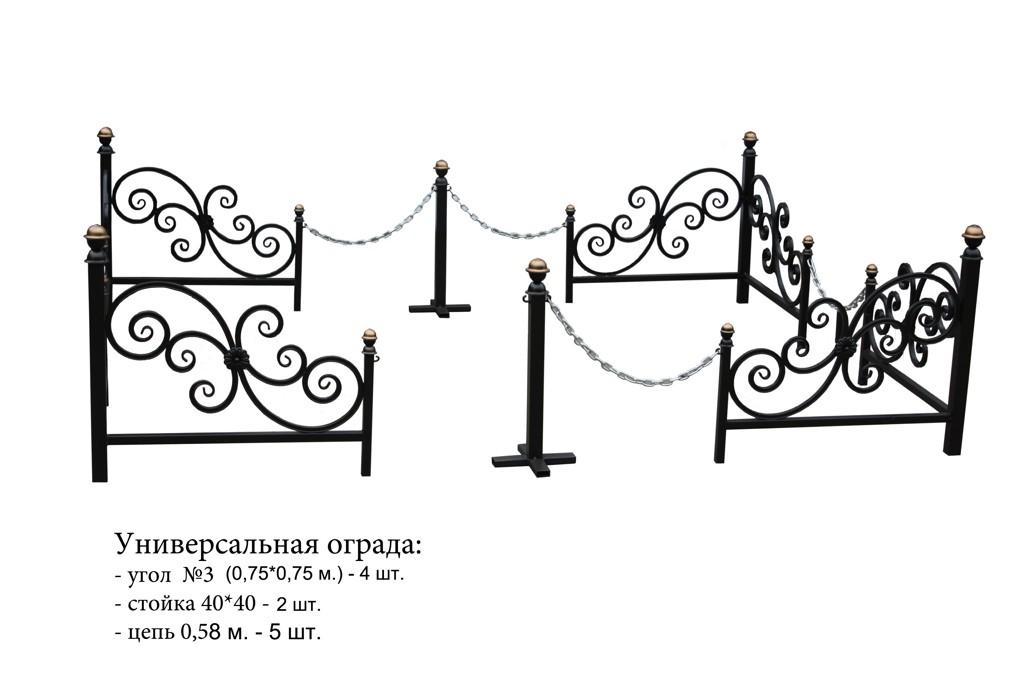 ограда №3